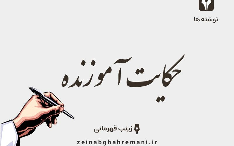 تصویر وبلاگ زینب قهرمانی